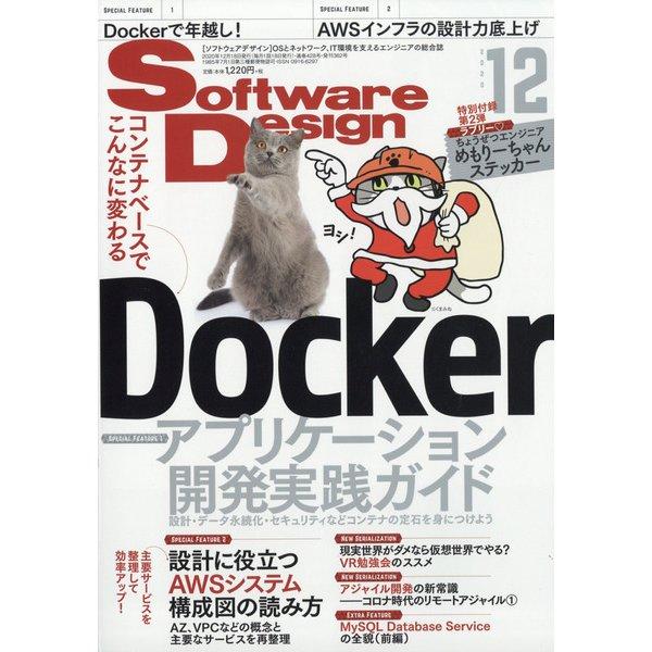 Software Design (ソフトウエア デザイン) 2020年 12月号 [雑誌]