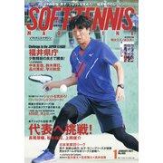 SOFT-TENNIS MAGAZINE (ソフトテニス・マガジン) 2021年 01月号 [雑誌]