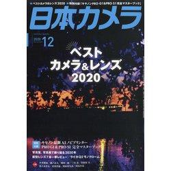 日本カメラ 2020年 12月号 [雑誌]