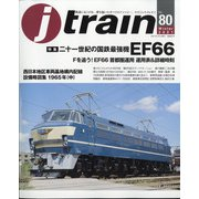 j train (ジェイトレイン) 2021年 01月号 [雑誌]