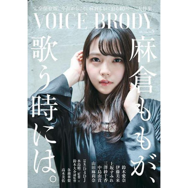 VOICE BRODY vol.9(白夜ムック<642>) [ムックその他]