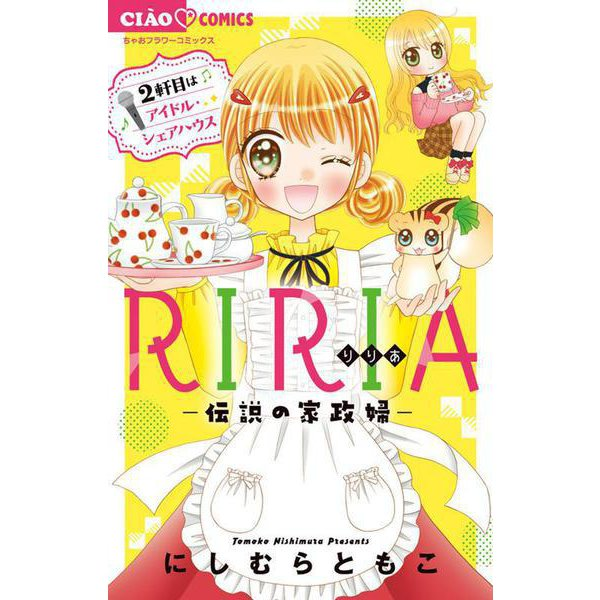 RIRIA-伝説の家政婦- 2軒目はアイドル・シェアハウス(ちゃおコミックス) [コミック]