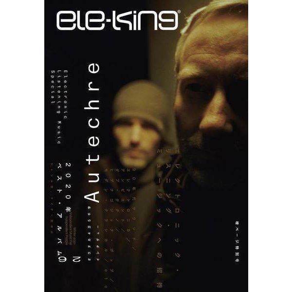 ele-king vol. 26 [単行本]