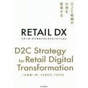 リテール・デジタルトランスフォーメーション―D2C戦略が小売を変革する [単行本]