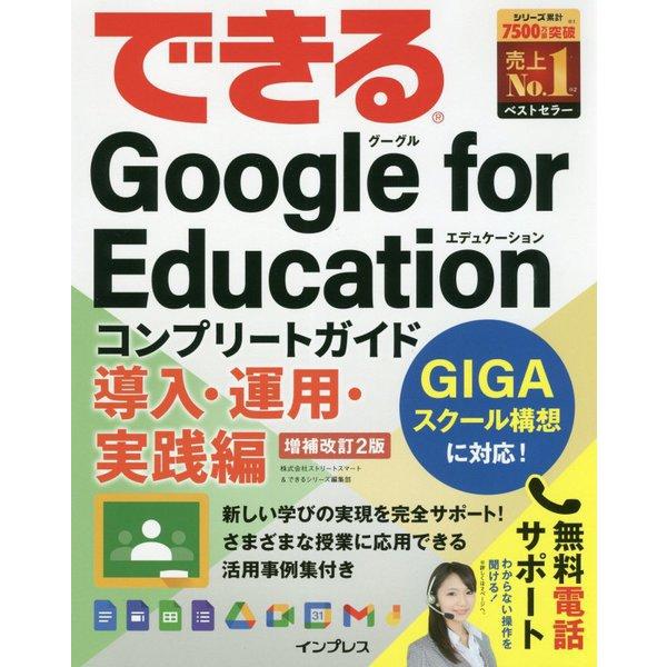 できるGoogle for Education―コンプリートガイド導入・運用・実践編 増補改訂2版 (できるシリーズ) [単行本]
