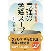 命を守る「飲む点滴」最強の免疫スープ [単行本]