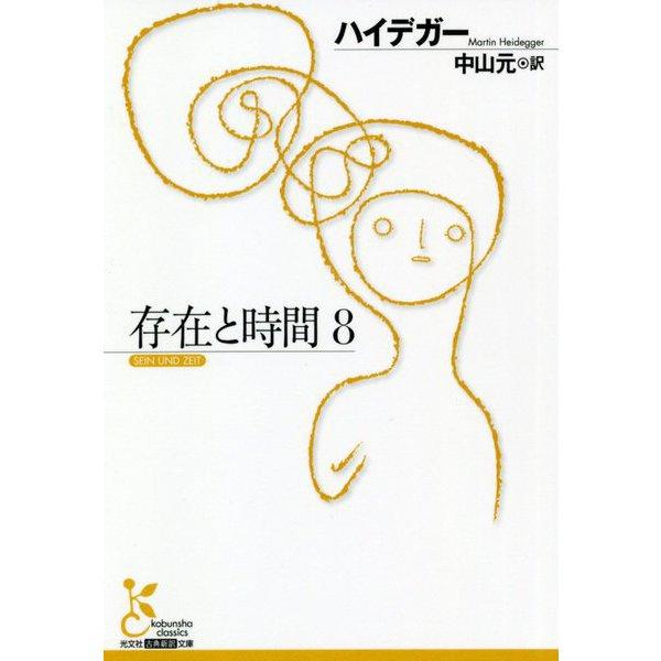 存在と時間〈8〉(光文社古典新訳文庫) [文庫]