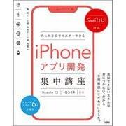 SwiftUI対応 たった2日でマスターできるiPhoneアプリ開発集中講座―Xcode 12 iOS 14対応 [単行本]