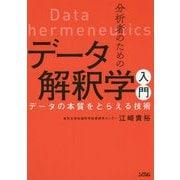 分析者のためのデータ解釈学入門 データの本質をとらえる技術 [単行本]