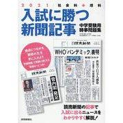 入試に勝つ新聞記事2021 [単行本]