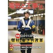 電気と工事 2020年 12月号 [雑誌]