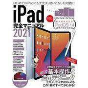iPad完全マニュアル2021-全機種対応/iPadOS 14の基本から活用技まで詳細解説 [単行本]