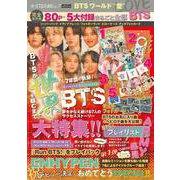 """K-STAR通信VOL.7 BTSワールド""""愛""""(メディアックスMOOK<892>) [ムックその他]"""