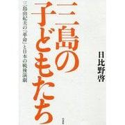 三島の子どもたち―三島由紀夫の「革命」と日本の戦後演劇 [単行本]