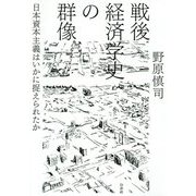 戦後経済学史の群像―日本資本主義はいかに捉えられたか [単行本]