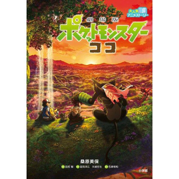 大人気アニメストーリー 劇場版 ポケットモンスターココ [単行本]