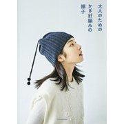 大人のためのかぎ針編みの帽子 [単行本]