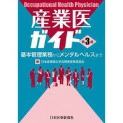 産業医ガイド―基本管理業務からメンタルヘルスまで 第3版 [単行本]