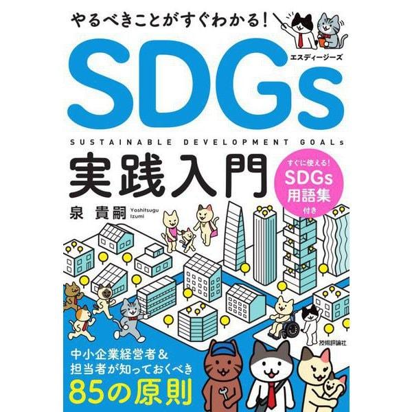 やるべきことがすぐわかる!SDGs実践入門―中小企業経営者&担当者が知っておくべき85の原則 [単行本]