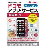 ゼロからはじめるdocomoアプリ・サービス活用ガイド 改訂2版 [単行本]