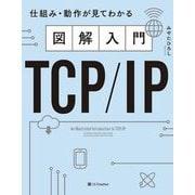 図解入門TCP/IP―仕組み・動作が見てわかる [単行本]