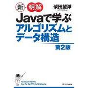 新・明解Javaで学ぶアルゴリズムとデータ構造 第2版 [単行本]