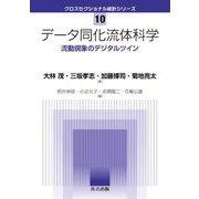 データ同化流体科学―流動現象のデジタルツイン(クロスセクショナル統計シリーズ) [全集叢書]