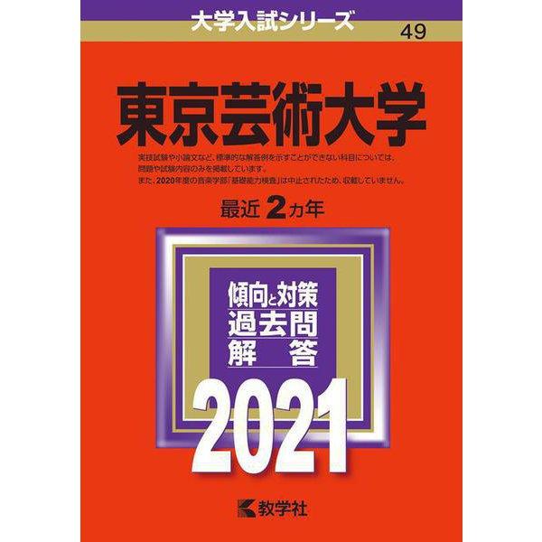 東京芸術大学-2021年版;No.49<No.49>(大学入試シリーズ) [全集叢書]