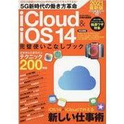 iCloud&iOS14完璧使いこなしブック-パソコンなしで今スグできる仕事革命(英和MOOK らくらく講座 360) [ムックその他]