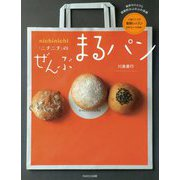 nichinichi「ニチニチ」のぜんぶまるパン [単行本]