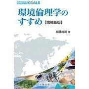 環境倫理学のすすめ 増補新版 [単行本]