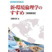 新・環境倫理学のすすめ 増補新版 [単行本]