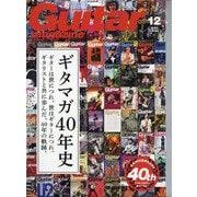 Guitar magazine (ギター・マガジン) 2020年 12月号 [雑誌]