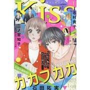 Kiss (キス) 2021年 01月号 [雑誌]