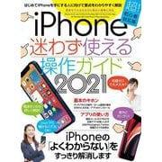 iPhone迷わず使える操作ガイド 2021-超初心者向け/12シリーズをはじめ幅広い機種に対応 [単行本]