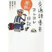 交通誘導員ヨレヨレ漫画日記 [単行本]