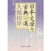 日本文学の古典50選(角川ソフィア文庫) [文庫]