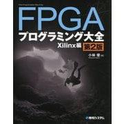 FPGAプログラミング大全 Xilinx編 第2版 [単行本]