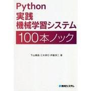 Python実践機械学習システム100本ノック [単行本]