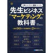 先生ビジネス マーケティング の教科書 [単行本]