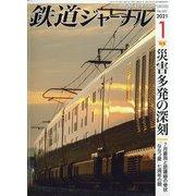 鉄道ジャーナル 2021年 01月号 [雑誌]