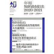 年報知的財産法〈2020-2021〉 [単行本]