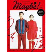 Maybe! vol.10 [ムックその他]