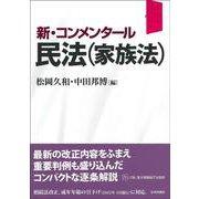 新・コンメンタール民法(家族法) [単行本]