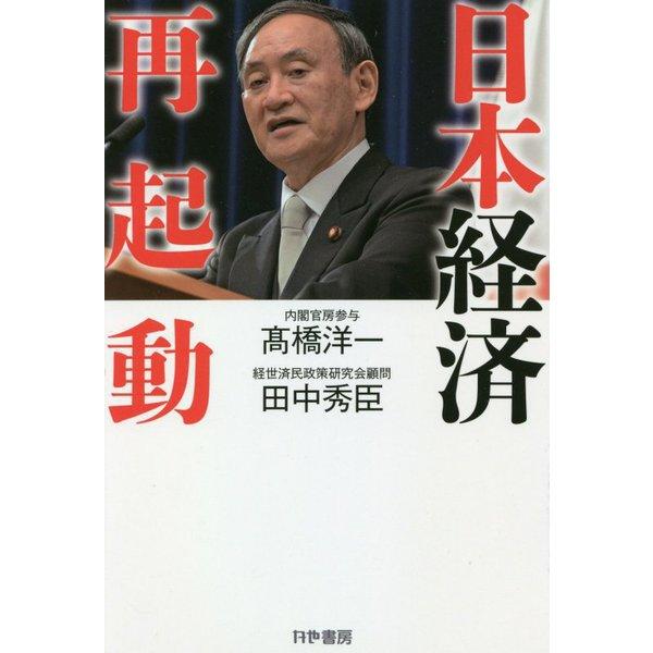日本経済再起動 [単行本]