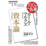 カール・マルクス『資本論』 2021年1月 (NHK100分de名著)(100分 de 名著) [ムックその他]