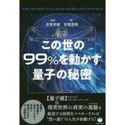この世の99%を動かす量子の秘密 [単行本]