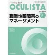 Monthly Book OCULISTA No.91(20 [単行本]