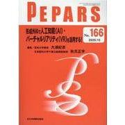 PEPARS No.166 [単行本]