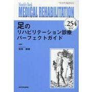 Medical Rehabilitation No.254-Monthly Book [単行本]